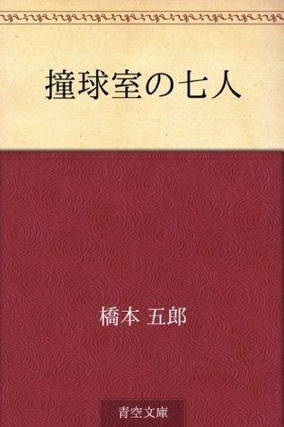 Dokyushitsu no shichinin Gorō Hashimoto