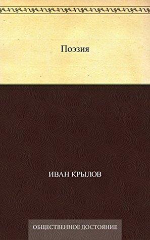 Поэзия Иван Крылов