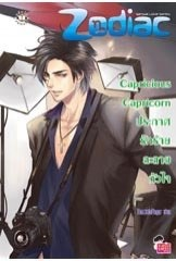 Capricious Capricorn ประกาศรักร้ายละลายหัวใจ  by  TheLittleFinger