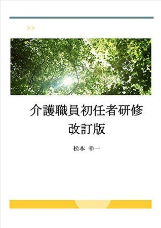 kaigosyokuinsyoninsyakensyukaiteiban Kōichi Matsumoto