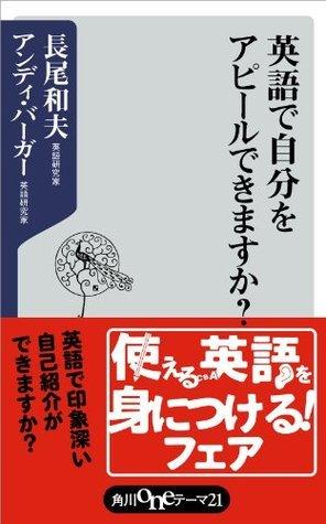 英語で自分をアピールできますか? (角川oneテーマ21) 長尾 和夫