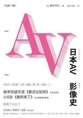 日本AV影像史  by  藤木TDC