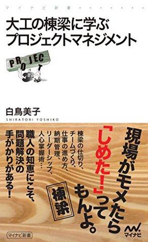 大工の棟梁に学ぶプロジェクトマネジメント マイナビ新書  by  白鳥 美子