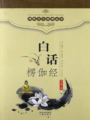 Buddhist Culture Classic Series: Vernacular Lankavatara Sutra  by  Jing SanLong