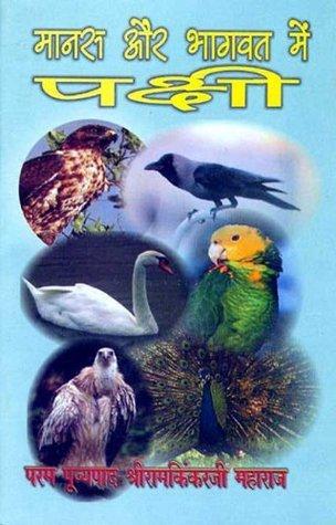 मानस और भागवत में पक्षी (Hindi Rligious): Manas Aur Bhagwat Me Pakshi  by  श्री रामकिंकर जी