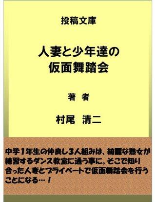 toukoubunkohitozumatoshounentachinokamenbutuokai  by  muraoseizi