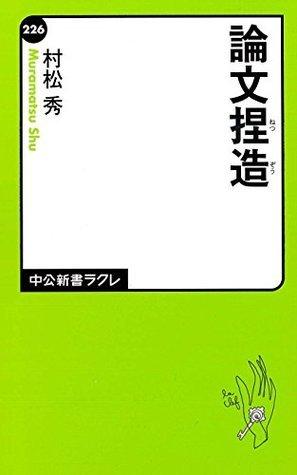 論文捏造  by  村松秀