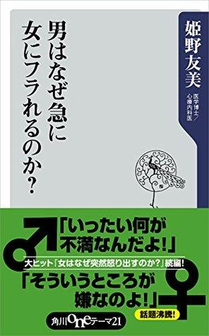 男はなぜ急に女にフラれるのか? (角川oneテーマ21)  by  姫野 友美