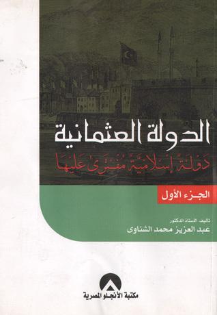 (الدولة العثمانية دولة إسلامية مفترى عليها (الجزء الأول  by  عبد العزيز محمد الشناوي