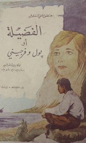 الفضيلة مصطفى لطفي المنفلوطي