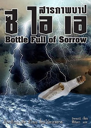 Bottle Full o Sorrow Thai Editionf  by  Denzil Casto