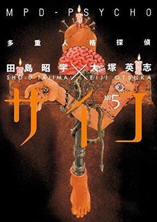 MPD Psycho Volume 5 Eiji Otsuka