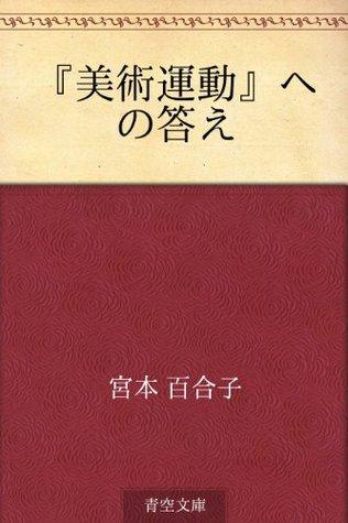 Bijutsu undo e no kotae Yuriko Miyamoto