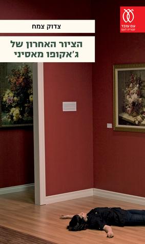 הציור האחרון של גאקופו מאסיני  by  צדוק צמח