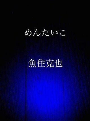 mentaiko Uozumi Katsuya