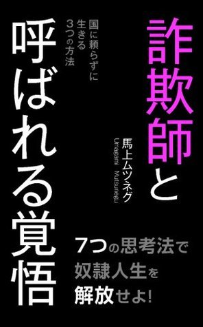 sagisitoyobarerukakugo 凡人が「金持ち父さん」から現金をもらう方法  by  umagami mutunegu