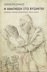 Η ανάγνωση στο Βυζάντιο  by  Guglielmo Cavallo