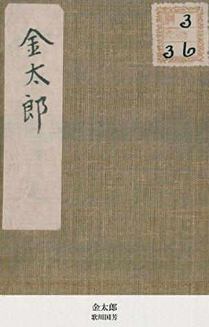 金太郎 歌川国芳