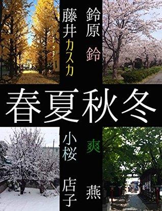 Shunkashuto SuzuharaRin