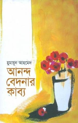 আনন্দ বেদনার কাব্য Humayun Ahmed