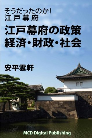 Soudattanoka Edobakufu Edobakufunoseisaku keizai-zaisei-shakai MCD Books  by  Abira Unken