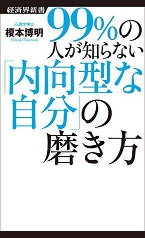 99%の人が知らない「内向型な自分」の磨き方  by  Hiroaki Enomoto