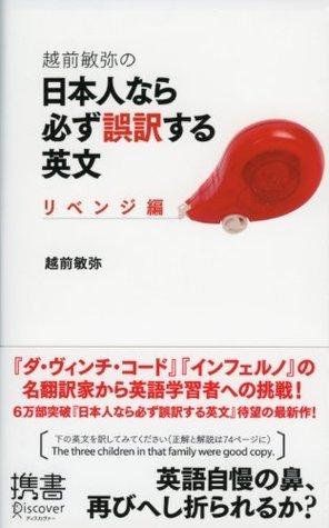 越前敏弥の日本人なら必ず誤訳する英文 リベンジ編 Toshiya Echizen