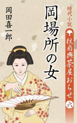 okabasyo no onna tousenkyochayaochise  by  Kiichiro Okada
