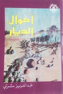 أحوال الديار  by  عبدالعزيز مشري