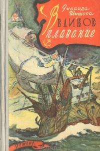 Великое плавание  by  Зинаида Шишова