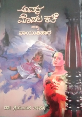 ಅವಳ ಮೊದಲ ಕತೆ ಮತ್ತು ವಾಯುವಿಹಾರ  by  Triyambak K. Tapas