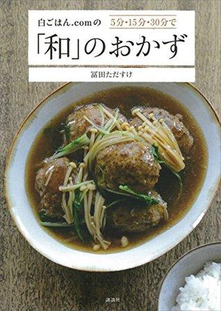 白ごはん.comの5分・15分・30分で「和」のおかず  by  冨田ただすけ