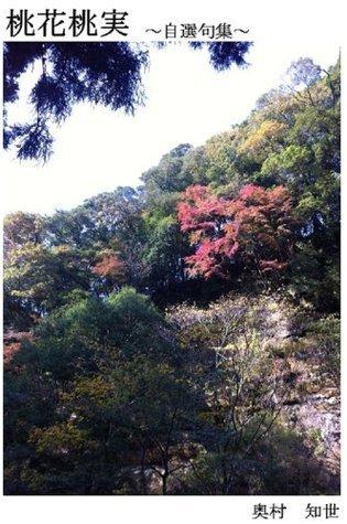 tohka-tohzitsu  by  OKUMURA TOMOYO