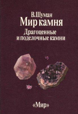 Мир камня. Драгоценные и поделочные камни (Мир камня, #2)  by  Walter Schumann