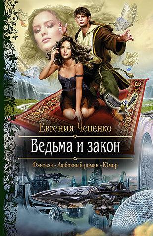 Ведьма и закон Евгения Чепенко