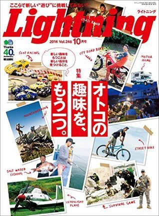 Lightning(ライトニング) 2014年10月号 Vol.246[雑誌] Lightningシリーズ Lightning編集部
