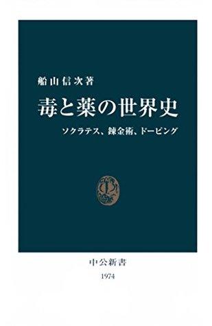 毒と薬の世界史 ソクラテス、錬金術、ドーピング  by  船山信次