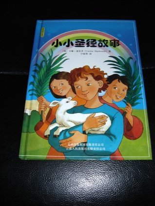 Little Hands Story Bible / Carine Mackenzie / English - Chinese Bilingual Edition Carine Mackenzie