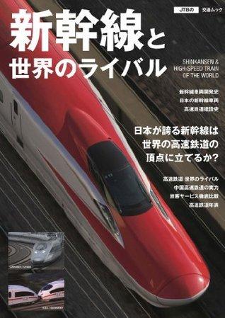 新幹線と世界のライバル JTBパブリッシング