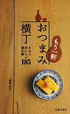 もう一軒 おつまみ横丁-さらにおいしい酒の肴185 瀬尾幸子
