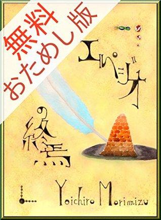 The End of ERPEGGIO -sample- Yoichiro Morimizu