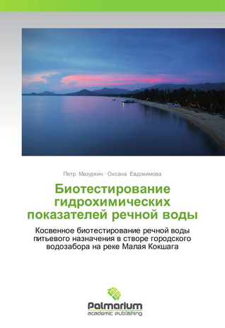 Биотестирование гидрохимических показателей речной воды  by  Петр Мазуркин