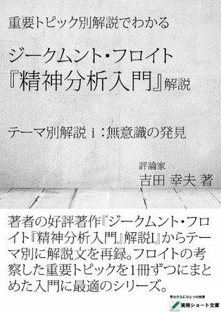 juyoutopikkubetukaisetudewakaruzikumuntohuroitoseisinbunsekinyuumonnkaisetute-mabetukaisetuiti zituyoushoutobunko  by  Yukio Yoshida