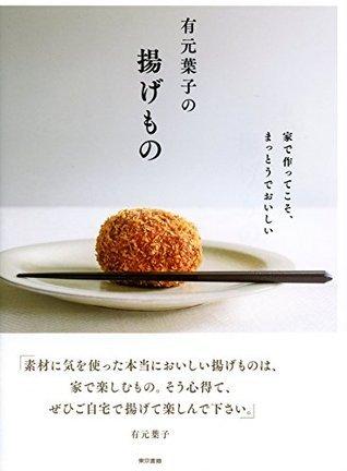 有元葉子の揚げもの 家で作ってこそ、まっとうでおいしい  by  有元葉子