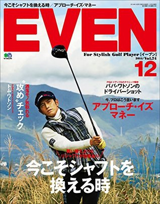 EVEN 2014年12月号 Vol.74[雑誌] EVENシリーズ EVEN編集部
