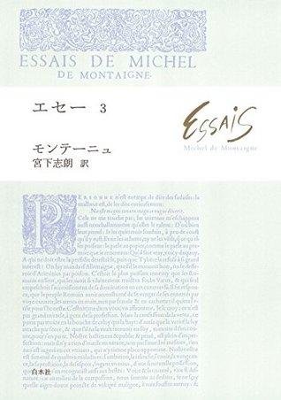 エセー3 ミシェル・ド・モンテーニュ
