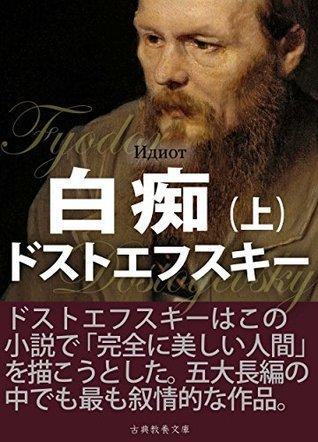 HakuchiUe Fyodor Dostoyevsky