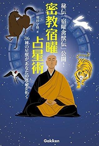 密教宿曜占星術 36種の星獣が、あなたの運を拓く エルブックスシリーズ  by  羽田守快