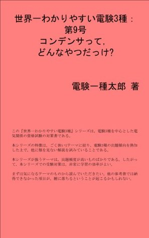 world best book for the third class chief electric engineering test 世界一わかりやすい電験3種  by  denkenissyutarou