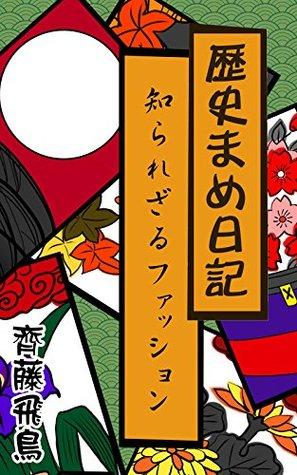 rekisimamenikkishirarezarufasshon  by  Saitou Asuka